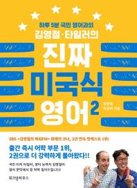 김영철, 타일러의 진짜 미국식 영어. 2