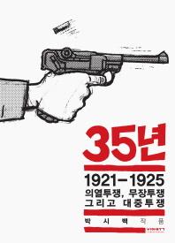 35년. 3: 1921-1925 의열투쟁, 무장투쟁 그리고 대중투쟁