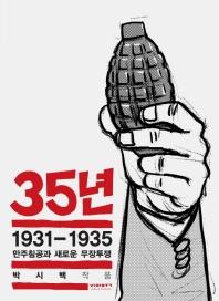 35년. 5: 1931-1935 만주침공과 새로운 무장투쟁