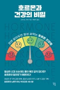 호르몬과 건강의 비밀