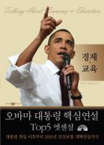 오바마 대통령 핵심연설 TOP5 엣센셜  경제 교육