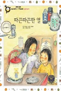 03-따끈따끈한 열